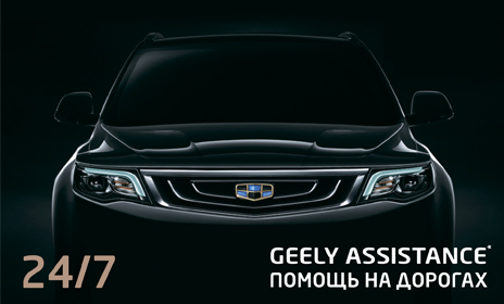 Geely Assistance - Пекин Кар